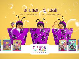 [Package Design] 自创品牌爱泡儿童沐浴露包装设计