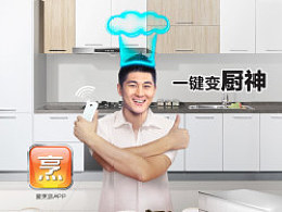 视觉 微波炉 厨神
