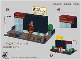 """:《刀见笑》衍生产品设计之""""刀见笑大楼LEGO玩具"""""""