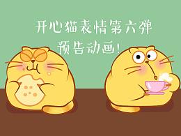 开心猫肥美自拍照大量流出(`・д・´)