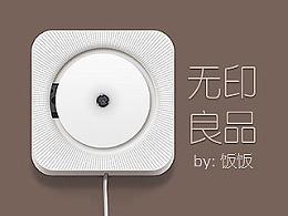 广州UI圈----练习(无印良品CD机一枚)
