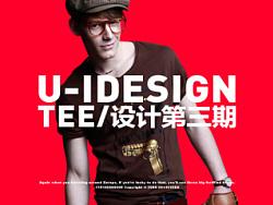 U-IDESIGN-T恤设计第三期