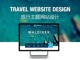 Travel Escape 旅行主题网站设计