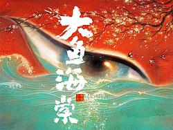 大鱼海棠纹身贴纸_大鱼海棠纹身贴纸分享展示
