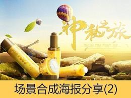 场景合成海报(2)