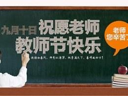 祝所有老师:教师节快乐!