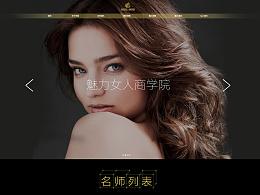 魅力女人商学院官网首页设计