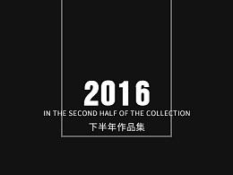 2016下半年作品集(电商详情页)