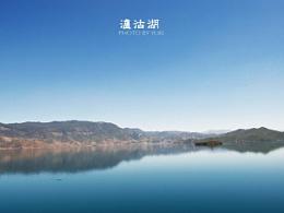 泸沽湖的出走
