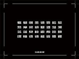 站酷酷黑  字体设计