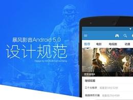 暴风影音Android 5.0