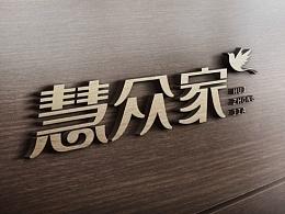 家政教育服务行业/慧众家标志提案|WakeUP Brand Lab