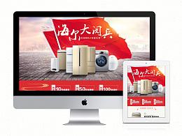电器国庆首页聚划算品牌团(状态:明天放假)