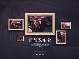 婚纱摄影活动|新品发布会专题活动页面