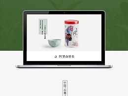 淘宝茗茶纪阿里山茶茶叶详情页