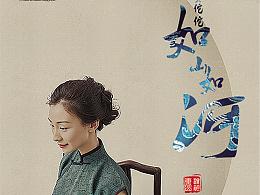 小重山旗袍海报