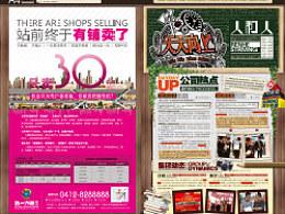 2011.10.27 - 文化报《天天向上》
