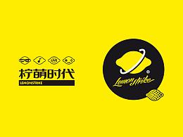 大诚当道设计|LEMONSTRIKE 柠萌时代 品牌整体形象案例