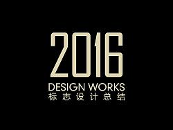 2016年 LOGO设计合集 35例