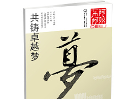 东阿阿胶内刊封面设计
