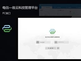 中国电信——致云科技pc端口视觉设计