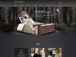 家具网站练习