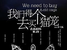 话剧《我们得去买个猫笼》海报