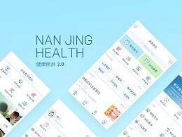 医疗app(健康南京2.0)