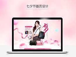 七夕节首页设计