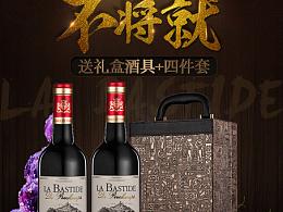 红酒详情页