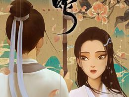 《白蛇缘起》动画电影海报