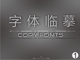 迷迭香-字体-临摹