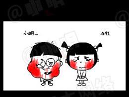 小明系列漫画应用题篇——谁班上的人多??