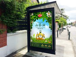 某茶油品牌宣传海报及包装