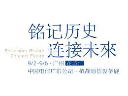 中国电信抗战通信设备展