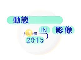 动态影像设计2016
