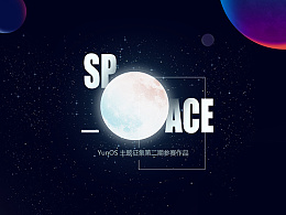 SPACE 主题设计