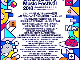 草莓音乐节2018 北京/上海 4.29-5.1