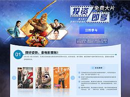 商业网站活动专题页面设计