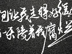 手写歌词系列:林夕金句(二)