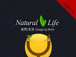 Natural life-自然/生活-决赛补充