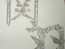 《三国系列》——刘关张三结义