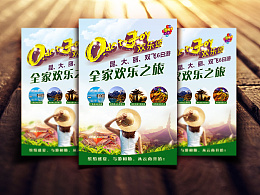 云南旅游产品包装(欢乐颂)