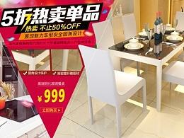 家具家庭餐桌首页海报