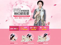 丝巾教师节主题页