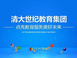 集团官网改版