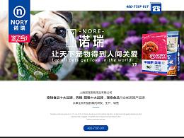 上海诺瑞-宠物食品(宠了吗,帮你量身打造的宠了吗品牌)