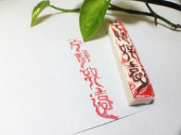橡皮上的中国字——第二季