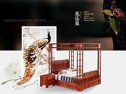 天猫首页新中式红木
