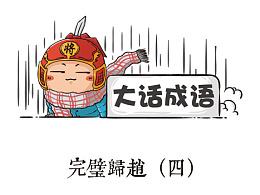 大话成语:完璧归赵4